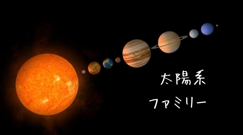 太陽系ファミリー