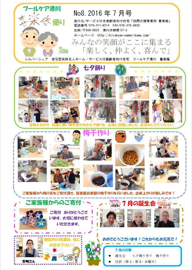 f:id:kirakuan_namerikawa:20160713171706j:plain