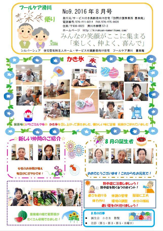f:id:kirakuan_namerikawa:20160809160017j:plain