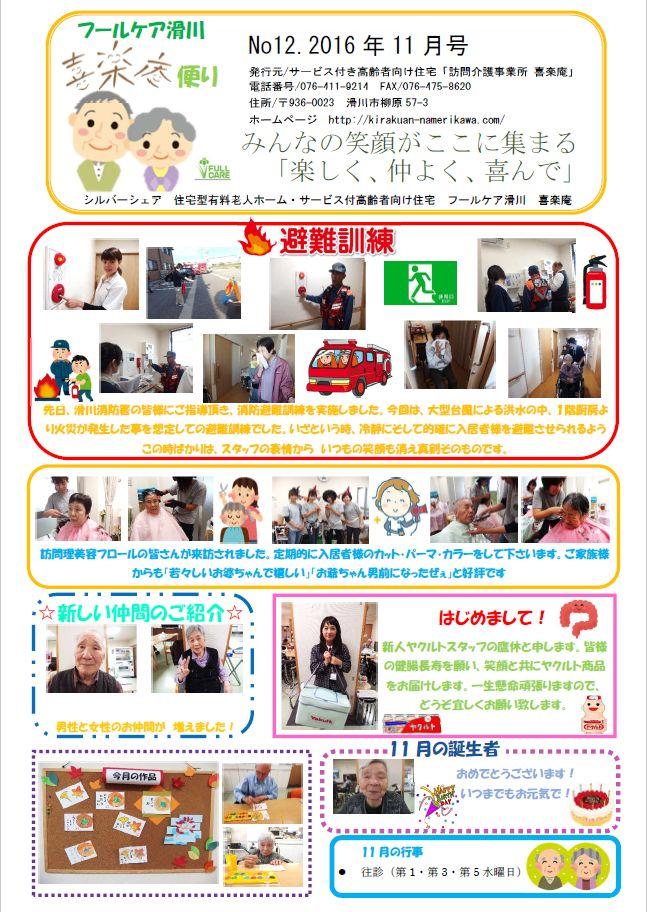 f:id:kirakuan_namerikawa:20161109120211j:plain