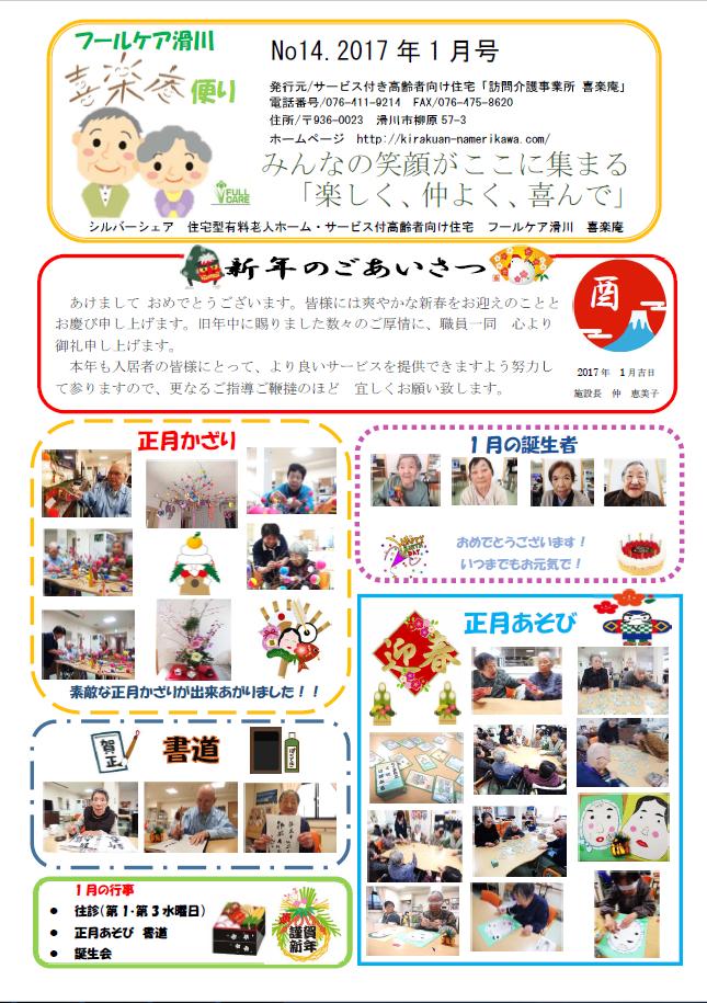 f:id:kirakuan_namerikawa:20170111090642p:plain