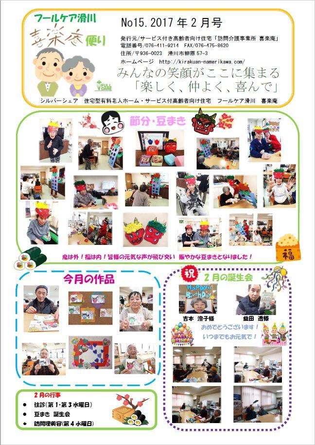 f:id:kirakuan_namerikawa:20170214072954j:plain