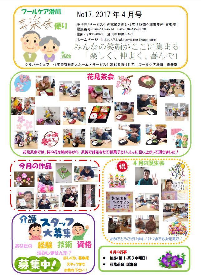 f:id:kirakuan_namerikawa:20170415084405j:plain