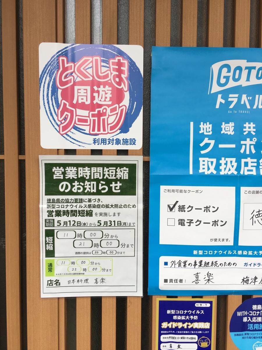 f:id:kirakutokutokushima:20210513102015j:plain