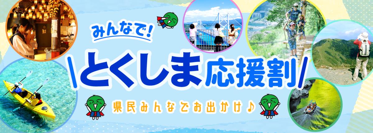f:id:kirakutokutokushima:20210712105016p:plain
