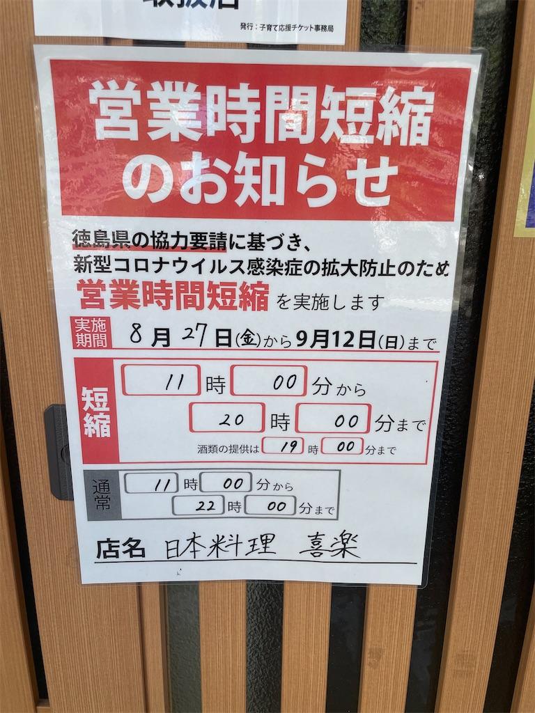 f:id:kirakutokutokushima:20210829160342j:plain