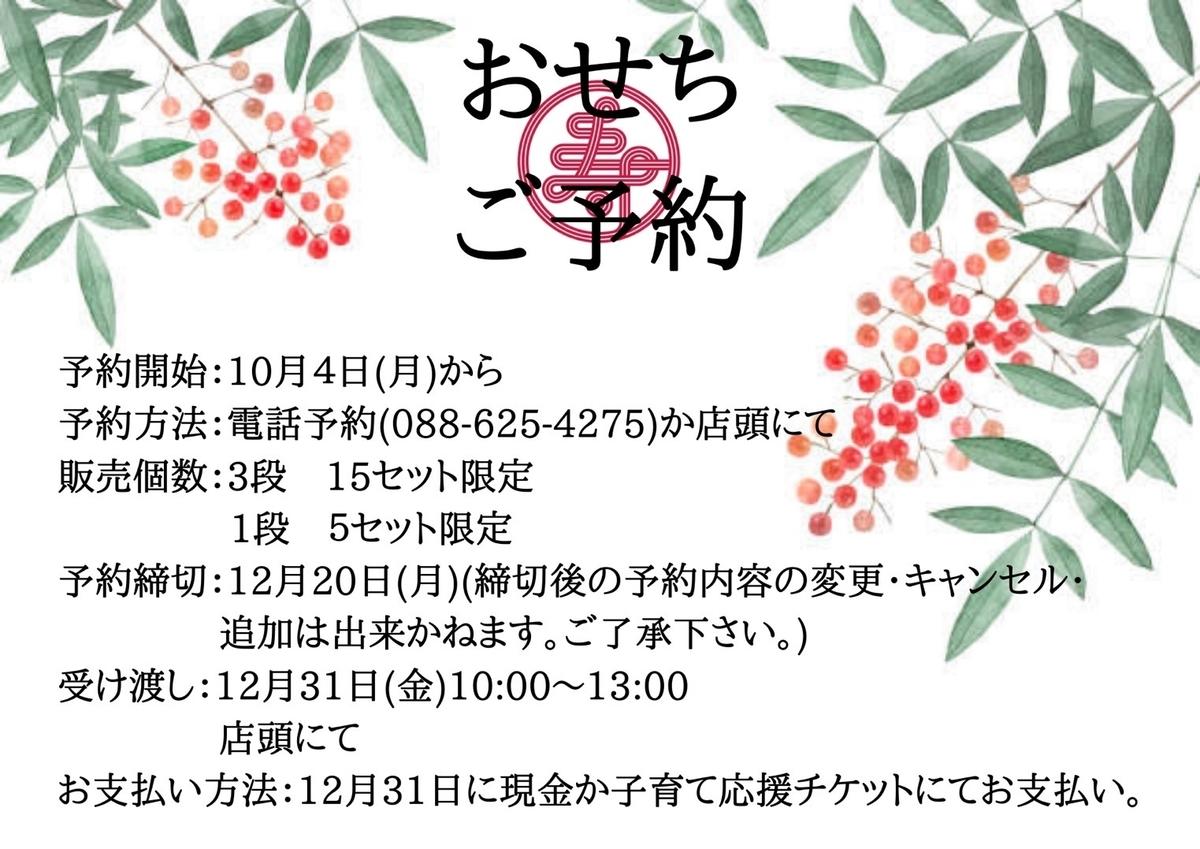 f:id:kirakutokutokushima:20211007184815j:plain