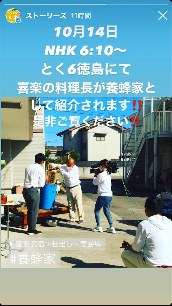 f:id:kirakutokutokushima:20211012213307j:image
