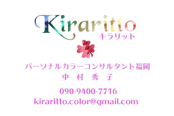 f:id:kiraritto:20200112160349j:plain