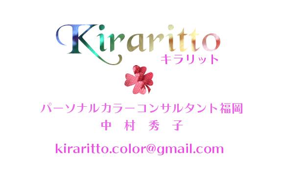 f:id:kiraritto:20201004101643j:plain