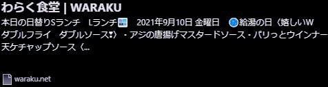 f:id:kiratei:20210910211156j:plain:w240