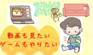 スマホ、タブレットで遊ぶ子供