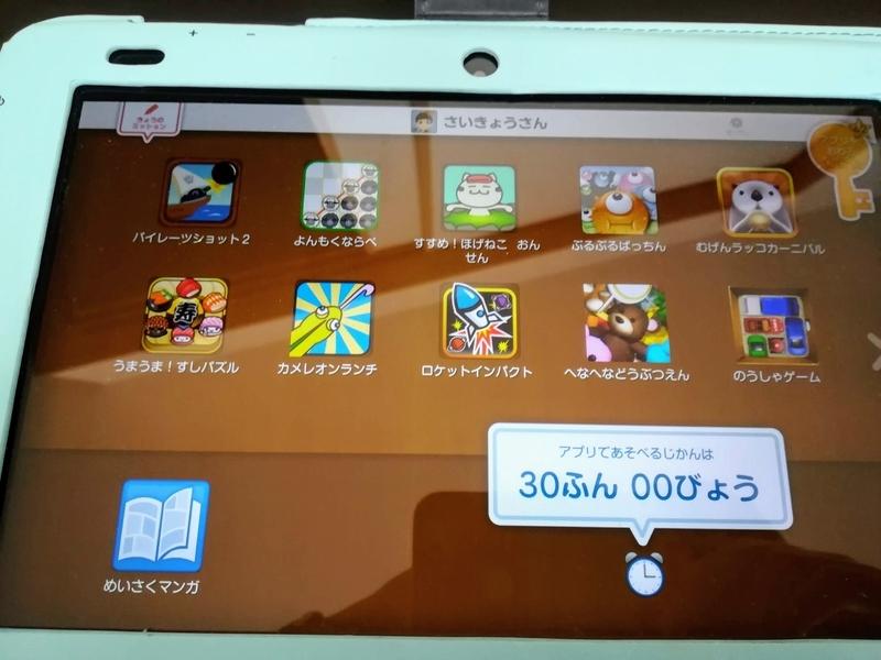スマイルゼミのゲーム(スターアプリ)