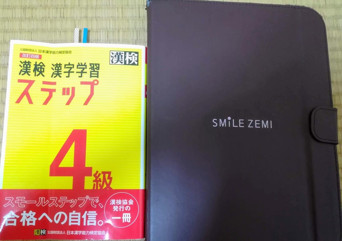 漢字検定4級テキストとスマイルゼミ