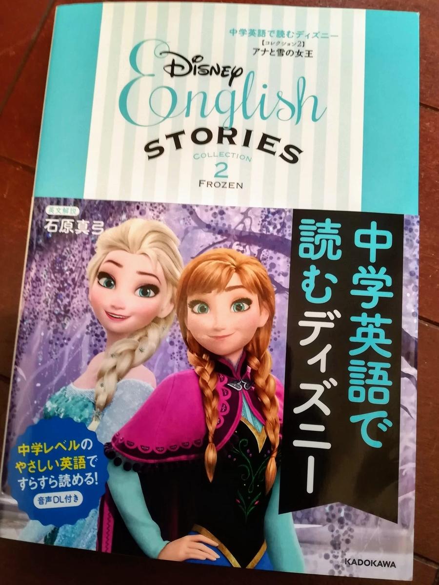 中学英語で読むディズニー アナと雪の女王