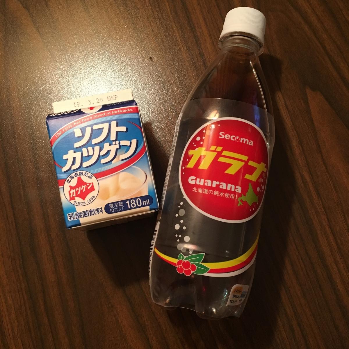 北海道の飲み物