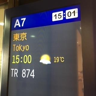 スクート 台北