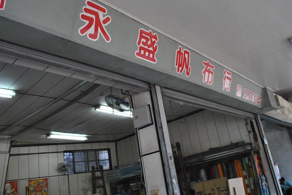 台南 帆布