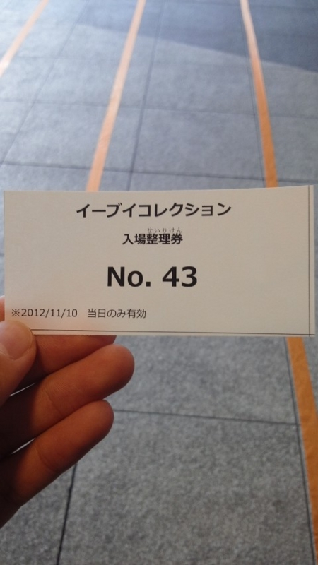 20121110081714
