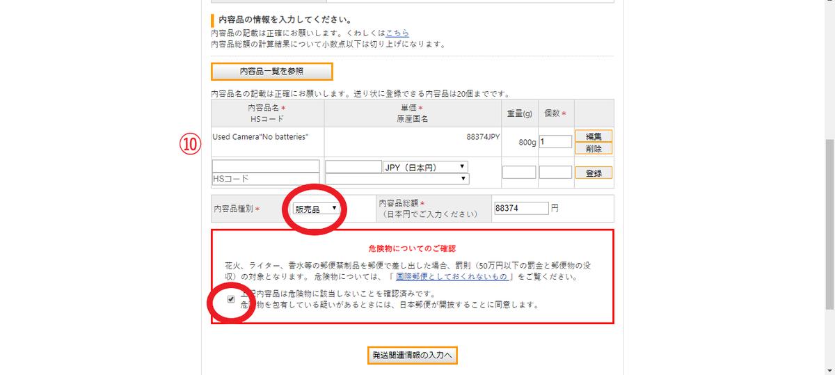 f:id:kireinakujira:20190909105700p:plain