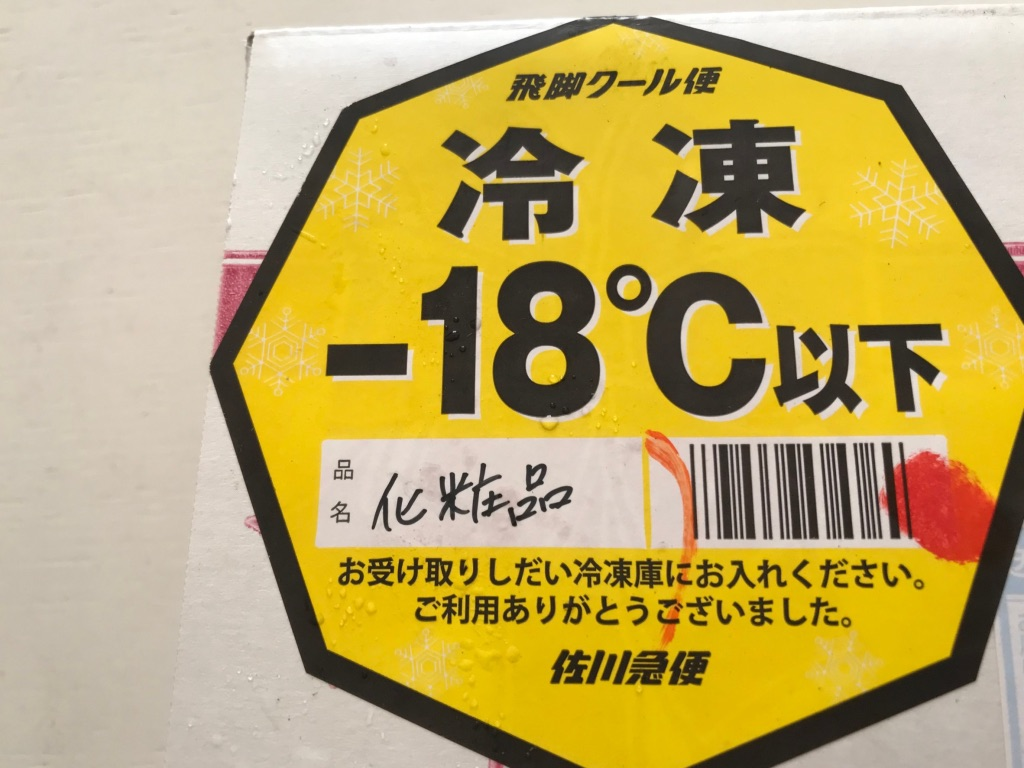 f:id:kireinakujira:20191116072028j:plain