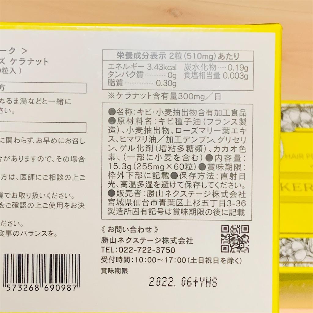 f:id:kireininaritai321:20210302234004j:plain