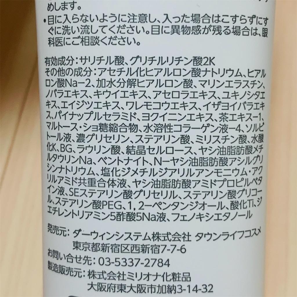 f:id:kireininaritai321:20210626044945j:plain