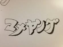 f:id:kiribari-mameko:20130103215451j:image