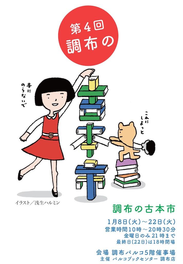f:id:kiribari_mameko:20190108234230j:image