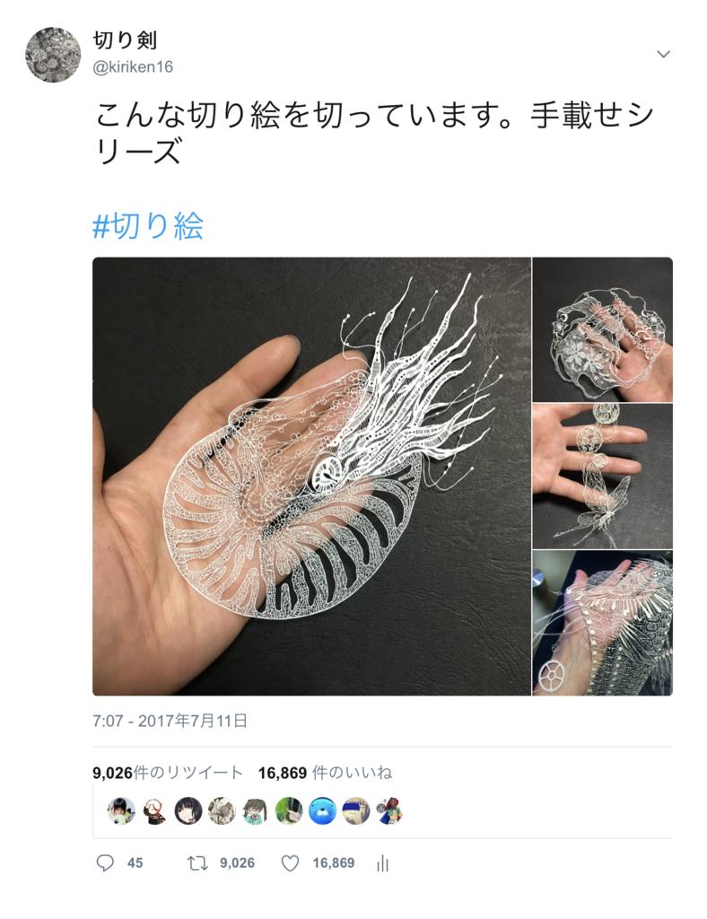 f:id:kiriesousakukamasayo:20180906161952p:plain