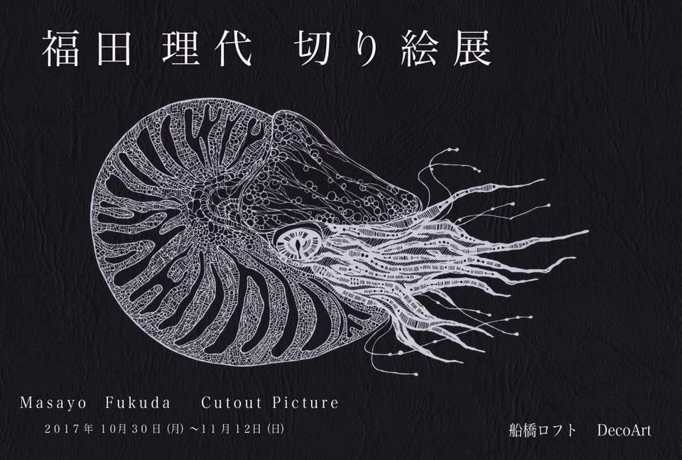 f:id:kiriesousakukamasayo:20180910120738j:plain