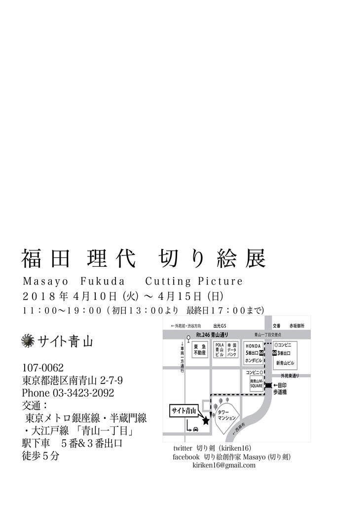 f:id:kiriesousakukamasayo:20180912154022j:plain