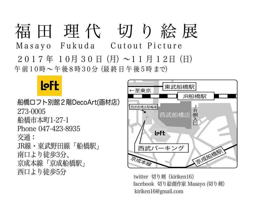 f:id:kiriesousakukamasayo:20180912171812j:plain