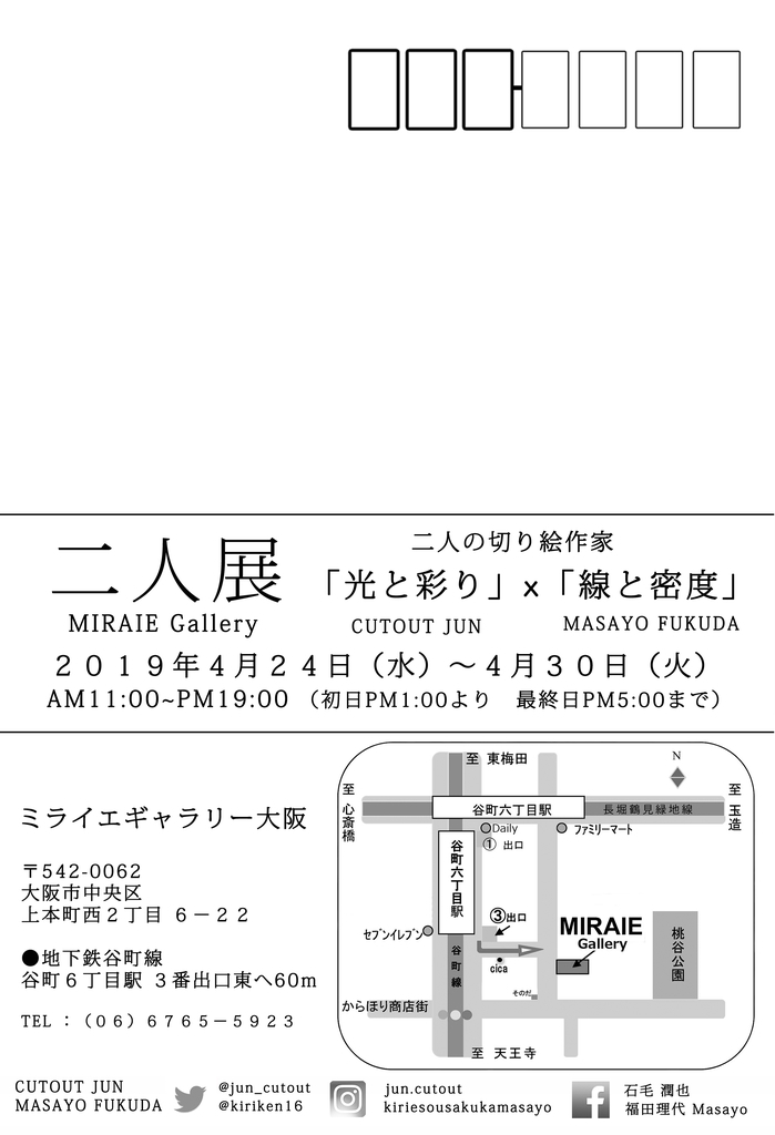 f:id:kiriesousakukamasayo:20181122091617j:plain