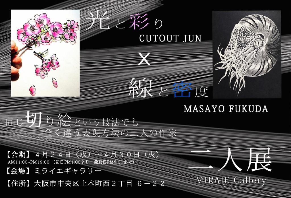 f:id:kiriesousakukamasayo:20181122091702j:plain
