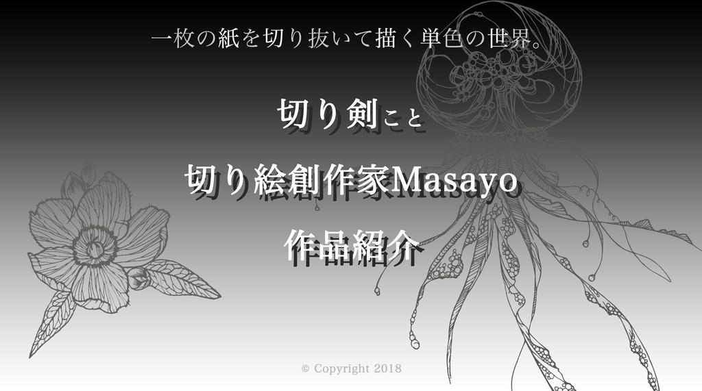 f:id:kiriesousakukamasayo:20181212182614j:plain