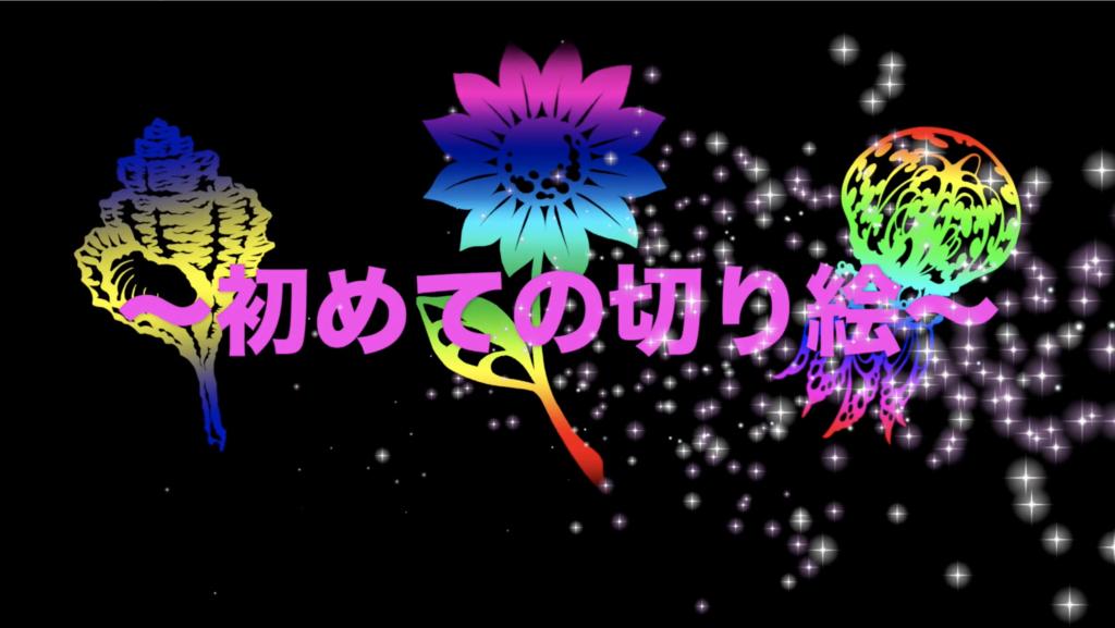 f:id:kiriesousakukamasayo:20181222104800p:plain