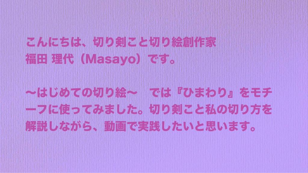 f:id:kiriesousakukamasayo:20181222104803p:plain