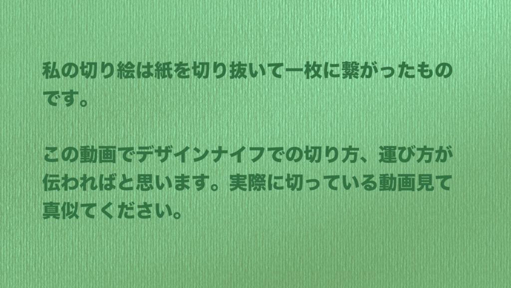 f:id:kiriesousakukamasayo:20181222104911p:plain