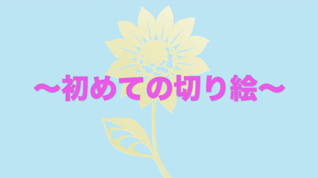 f:id:kiriesousakukamasayo:20181222113747p:plain