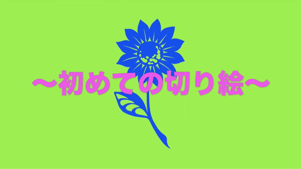 f:id:kiriesousakukamasayo:20181222113822p:plain