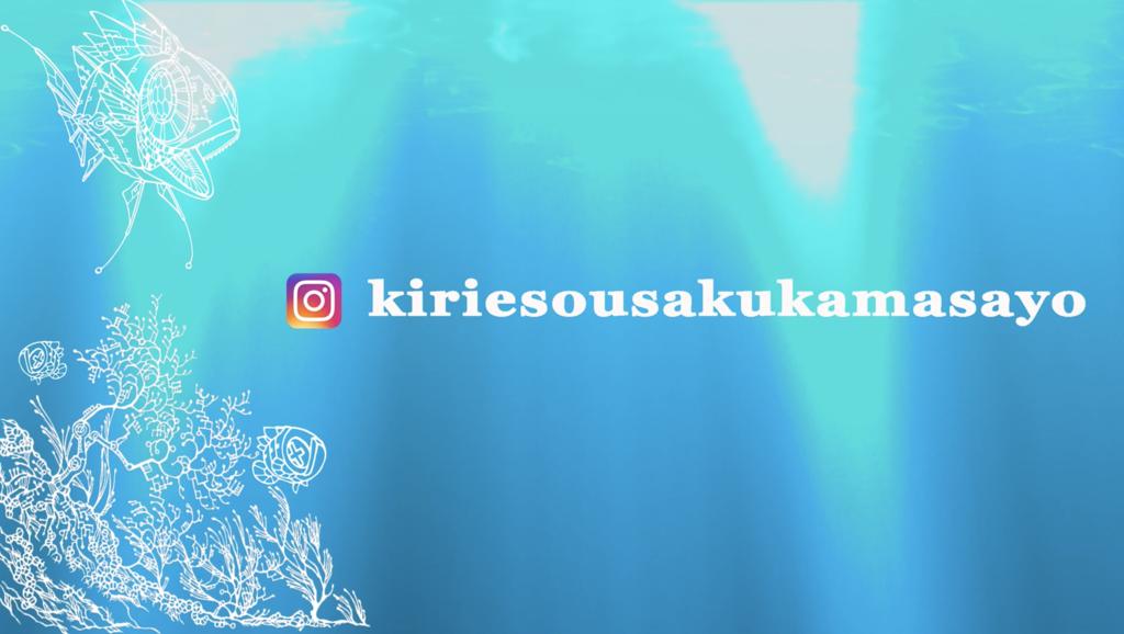 f:id:kiriesousakukamasayo:20190203193343p:plain