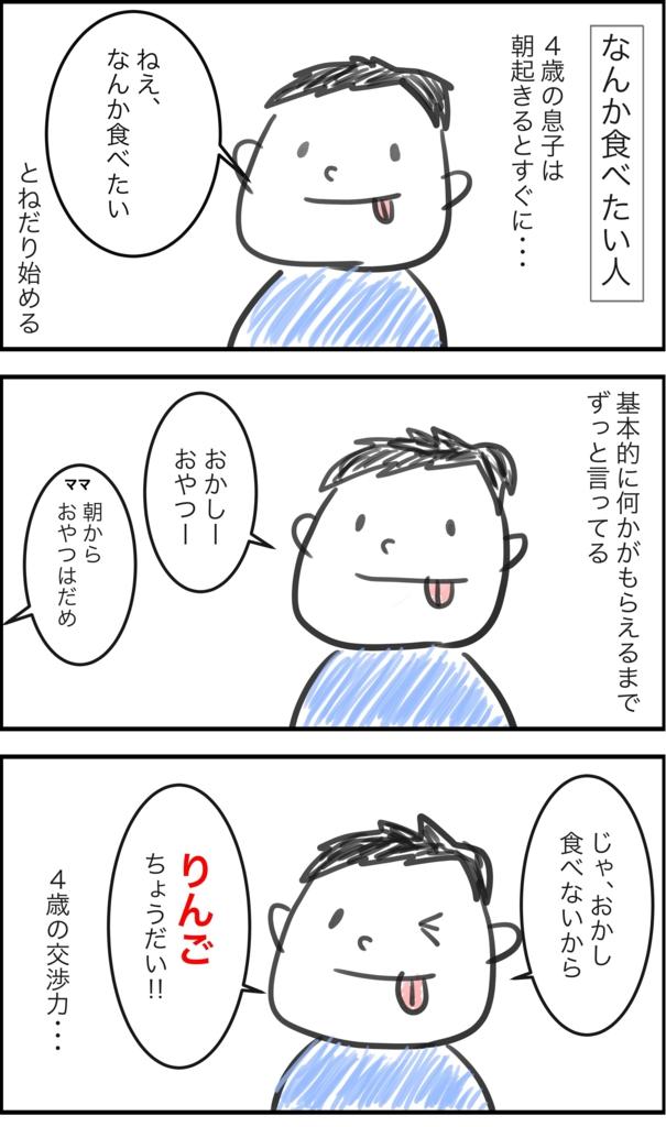f:id:kirikabuchan:20170101143322j:plain