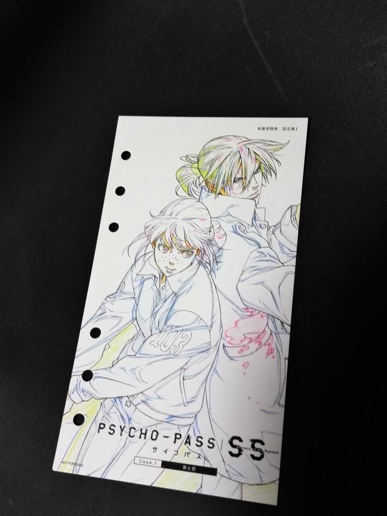 『PSYCHO-PASS サイコパス SS Case.1 罪と罰』の来場者特典の画像