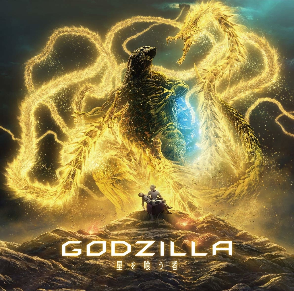 映画『GODZILLA 星を喰う者』の画像