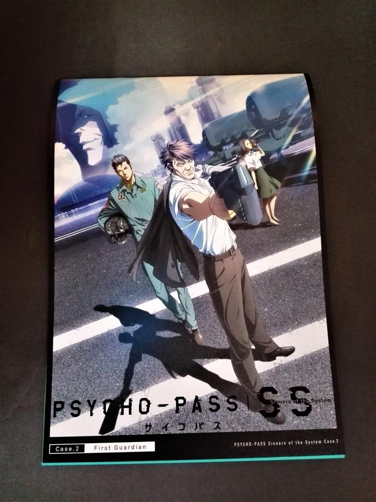 『PSYCHO-PASS サイコパス SS Case.2 First Guardian』のパンフレットの写真