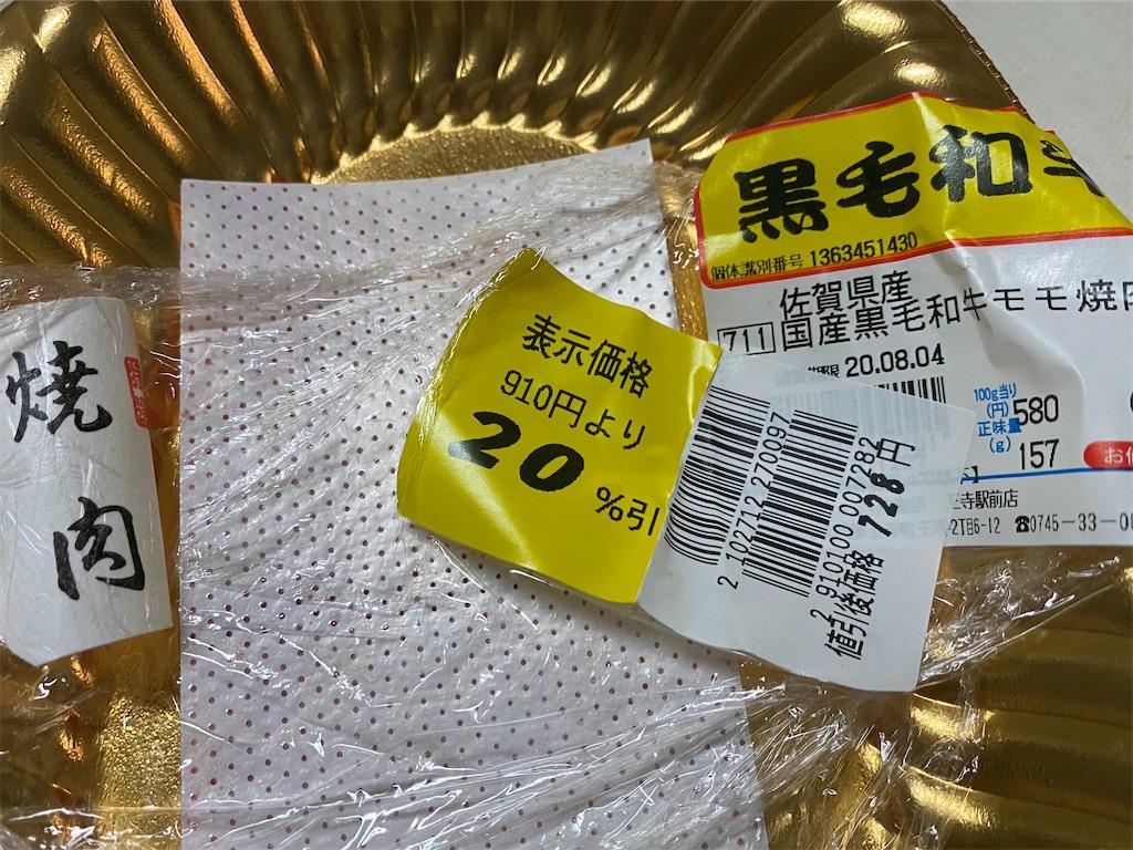 f:id:kirimura:20200806161648j:image