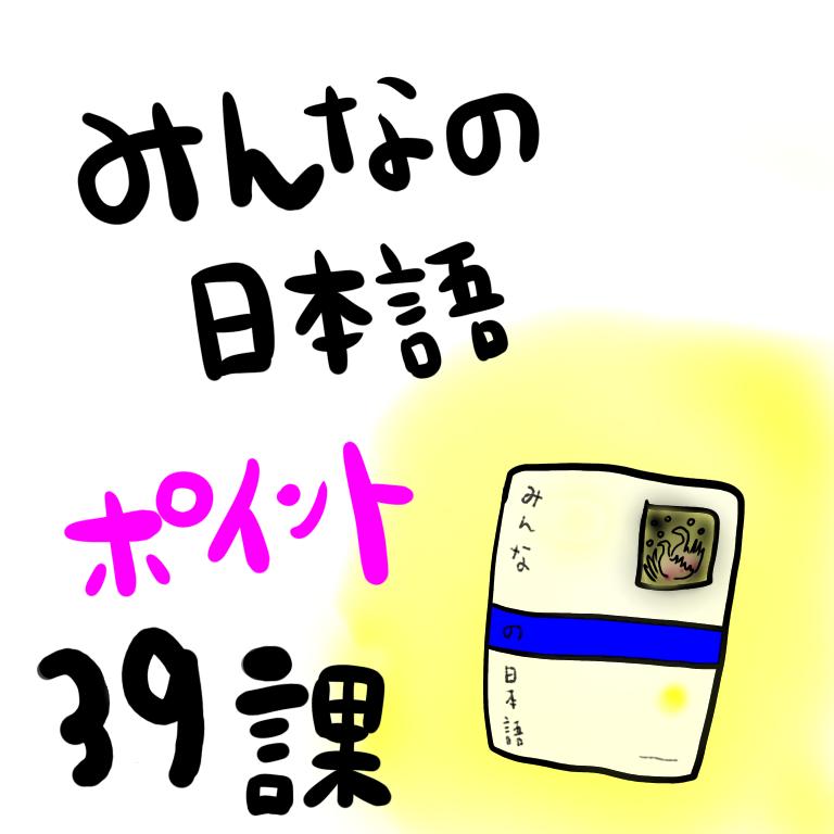 の 39 日本