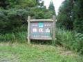 12時07分、鉢伏山だそうです。