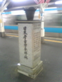日本考古学発祥の地